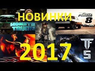 Топ5 лучших фильмов 2017 года  КиноПодборки TreeTV