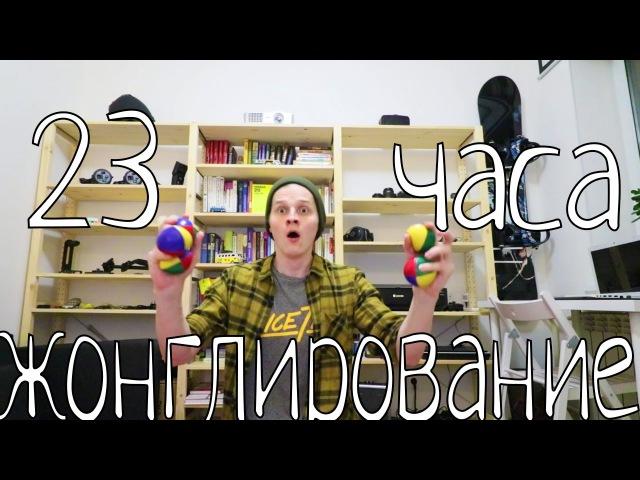 Жонглирование 23 часа