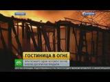 На северо-востоке Москвы горит гостиница есть пострадавшие.