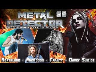 Metal Detector - Обзор новинок тяжелой музыки - #86 (Mastodon, Frailty, Northlane)