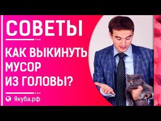 Бардак в голове? Как очистить разум от мусора? Владимир Якуба