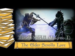 Трибунал (Часть I) Битва за Красную Гору | История мира The Elder Scrolls Лор