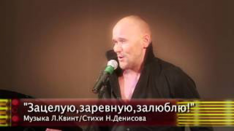 037 Максим Аверин, Многоточие, Заревную, зацелую, залюблю (Юбилей Н. Денисова 2015)
