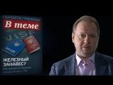 Программа В теме. Украина и Россия - железный занавес 11.10.2016