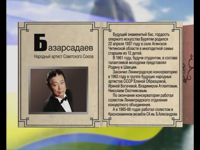 Ким Базарсадаев - Народный артист Советского Союза