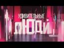 Шоу «Удивительные люди». 5 выпуск 23.10.2016 канал РОССИЯ 1 уникальные способности, в которые обычному человеку сложно поверить.