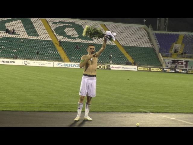 Конец карьеры: стадион стоя аплодировал Даллку в последнем матче за Ворсклу