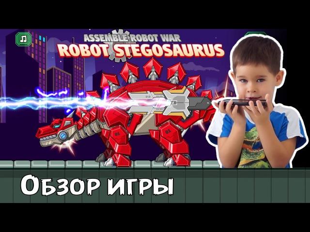 Робот динозавр в обзоре игры Assemble Robot War Stegosaurus. Эрик соберает робота Стегозавра.