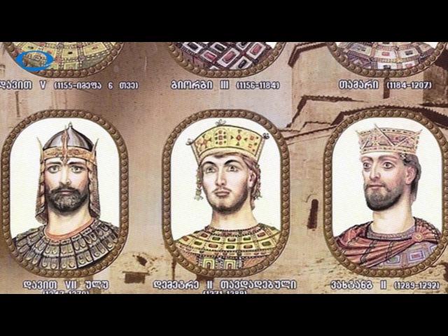 ქალაქიდან ქალაქამდე - ქართველ მეფეთა სასა43