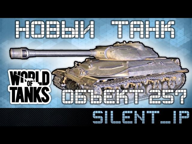 World of Tanks Новый танк Объект 257