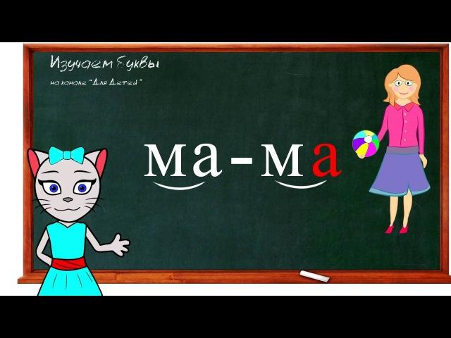 Урок 6 Учим букву Х и читаем слова вместе с кисой Алисой 0