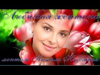 ♥Любимая женщина 💗 Андрей Усманов♥
