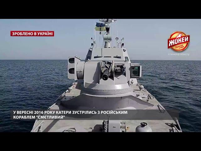 Зроблено в Україні. Як створювали сучасні бойові катери України