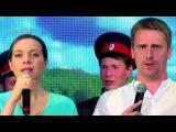 Екатерина Гусева &amp Александр Щербаков &amp Оптинский казачий хор