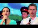 Екатерина Гусева & Александр Щербаков & Оптинский казачий хор