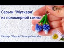 Серьги Мускари из полимерной глины / muscari earrings from polymer clay