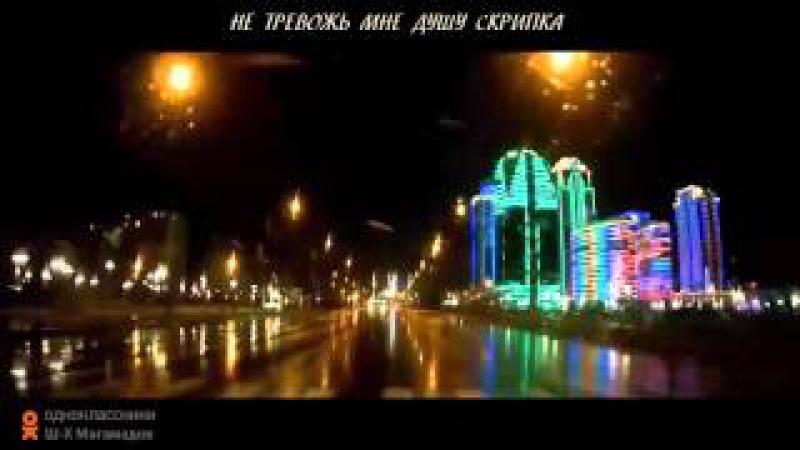Шарип Умханов Раяна Асланбекова финалисты проекта Голос из Чечни