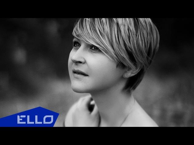 Елена Елсакова - Чайка / ELLO UP^ /