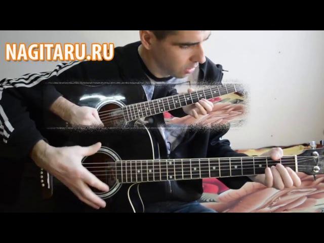 Приходите в мой дом - М. Круг - Аккорды и разбор | Песни под гитару - Nagitaru.ru