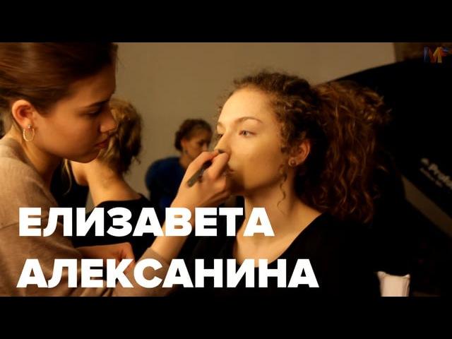 Елизавета Алексанина