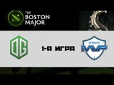 OG vs MVP Phoenix #1 (bo3) | Boston Major, 08.12.16