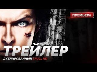 DUB | Трейлер (Международный): «Обитель зла: Последняя глава / Resident Evil: The Final Chapter» 2017