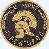 "Страйкбольная команда ""Брут""   Белгород"