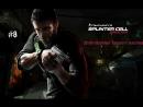 Tom Clancys Splinter Cell Conviction - Штаб-квартира Третьего эшелона 8