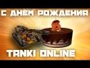 DimkFedorov поздравляет Танки Онлайн с шестым Днем Рождения