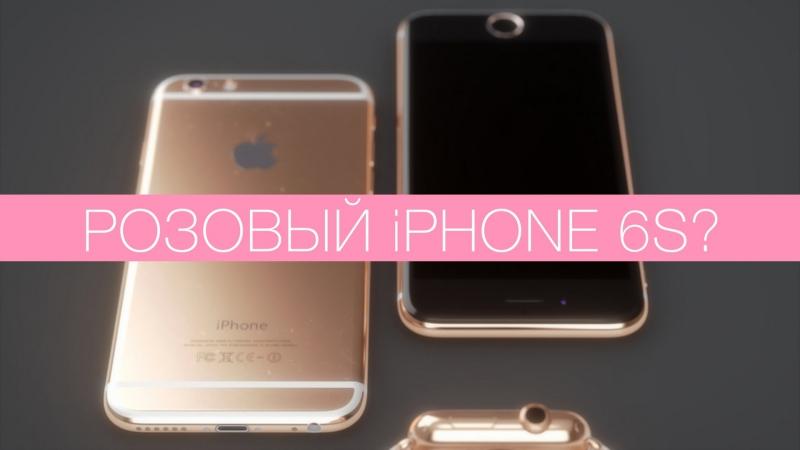 IPhone 6S розово-золотого цвета - концепт! ROSE IPHONE 6S - concept!