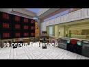 Майнкрафт 1.6.4. с модами 39 серия 2 сезон Геймплей
