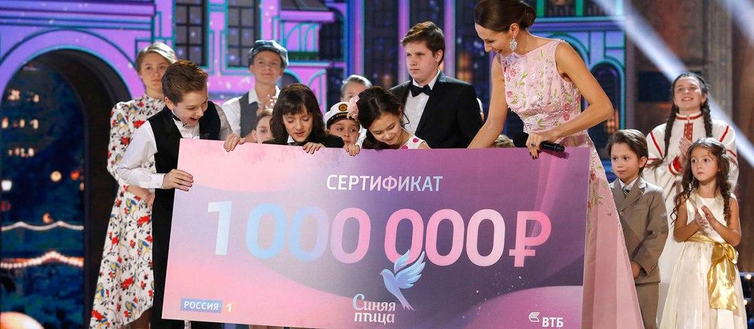 Синяя птица конкурс финал 2017 россия 1