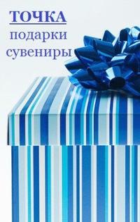 Точка магазин подарков