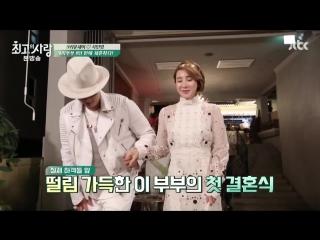 [JTBC] 최고의 사랑.E78.161101.720p-NEXT