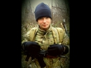 Вічна память бійцю АТО Вячеславу Чернецькому