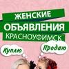 Женские объявления Красноуфимск