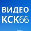Видео КСК66 | Красноуфимск