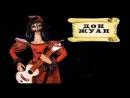 Дон Жуан (кукольный спектакль), 1988