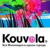 Финляндия | Коувола | VisitKouvola