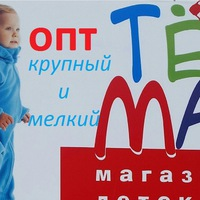 ОПТ Одежда из Турции