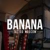 Banana Tattoo Studio - Татуировки, пирсинг, BME
