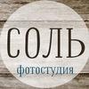 Фотостудия СОЛЬ Автозавод Нижний Новгород