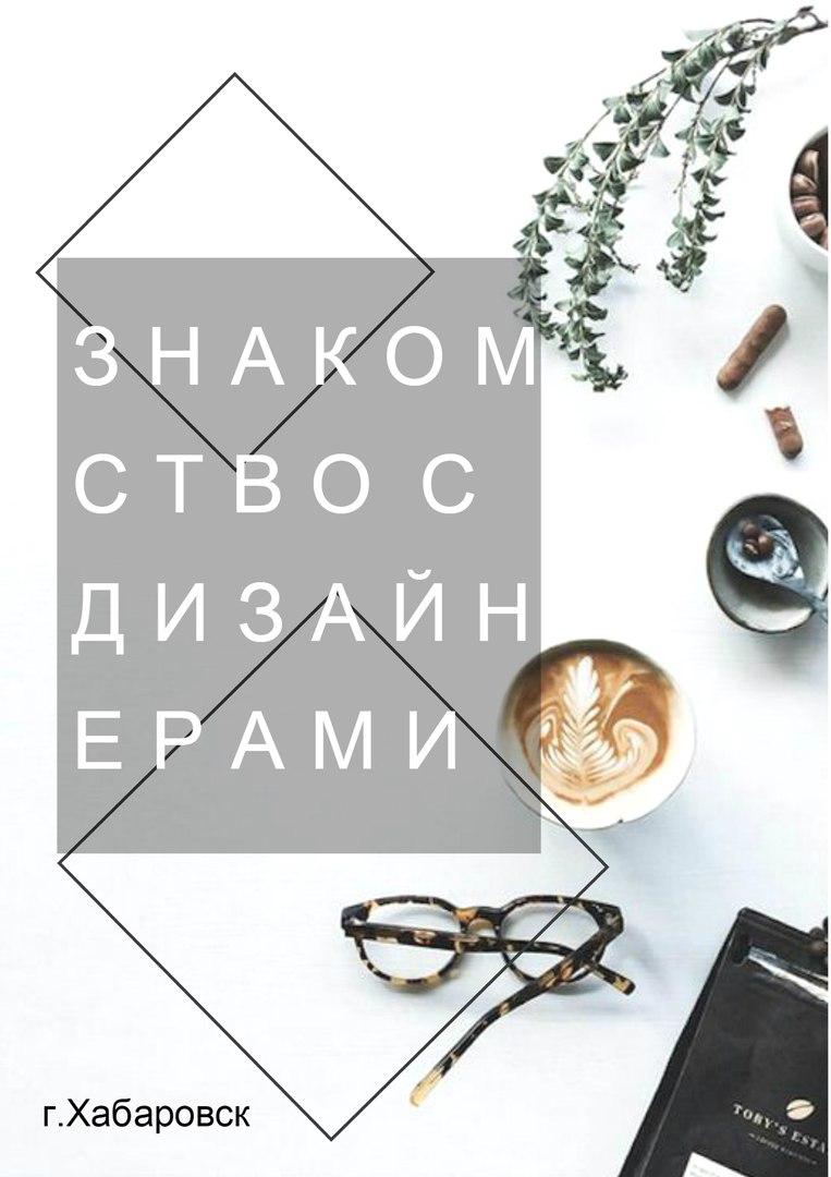Афиша Хабаровск День знакомств с дизайнерами / Хабаровск