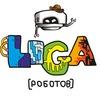 ЛИГА РОБОТОВ - робототехника детям Екатеринбург