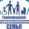 Gorokhovetsky Srtsn-Semya