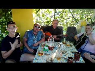 Аркадиас - А ХУДОЖНИК БЕРЁТ КРАСКИ, пьём пиво и поём под гитару, слушать ВСЕЕЕМ!!!