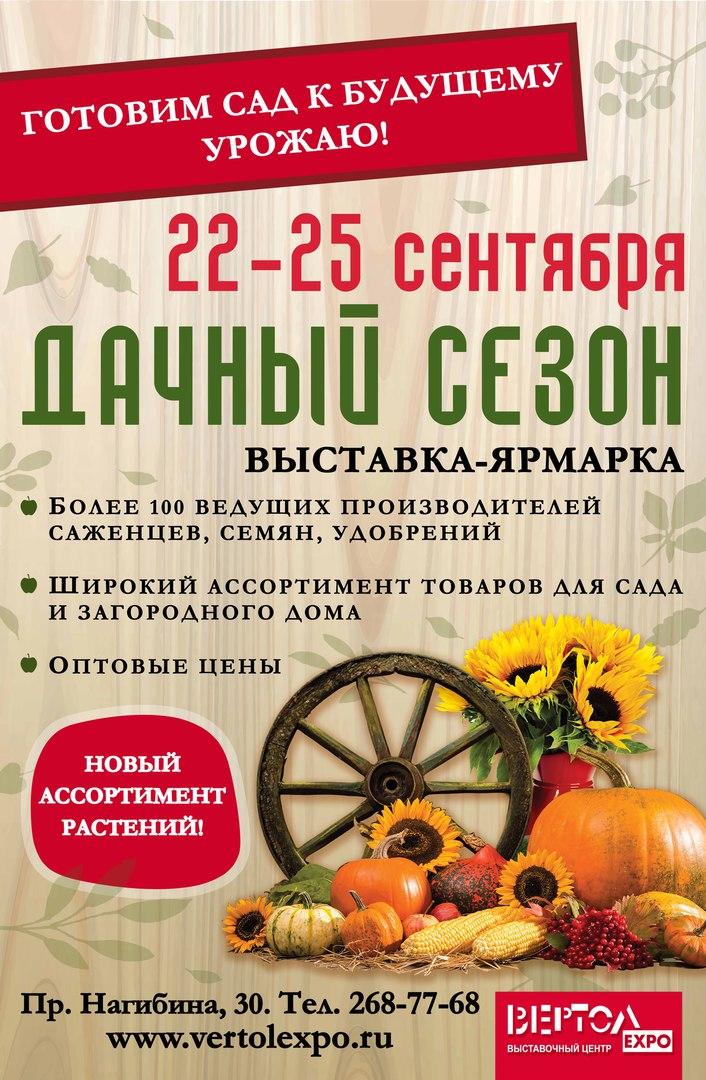 Более 17 500 садоводов посетят осеннюю выставку-ярмарку «Дачный сезон». Программа мероприятий