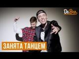 Премьера! Dabro - Занята танцем (01.05.2017)