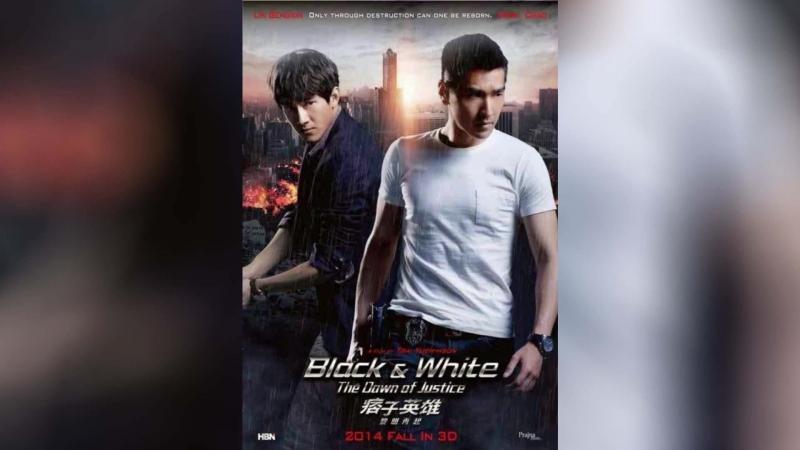 Чёрный и белый 2 Рассвет справедливости (2014) | Pi Zi Ying Xiong