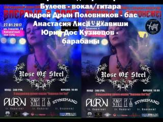 Видео-приглашение группы ОНИ и Я на презентацию сингла Rose Of Steel - Someone But You (2016) в Орле и Воронеже